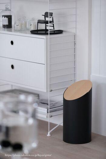 人目に付きやすいリビングにゴミ箱を置くなら、デザイン性の高いものを選びましょう。回転式の蓋は中身を隠してくれるだけでなく、ゴミを捨てやすいというメリットも。存在自体がスタイリッシュなので、お部屋のアクセントになってくれます。