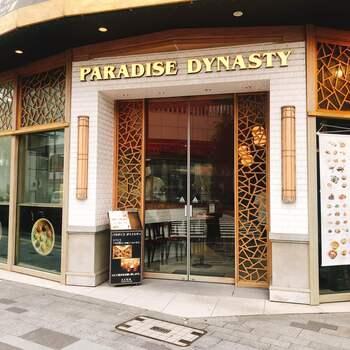数寄屋橋交差点からほど近い、外堀通り沿いにある「パラダイス ダイナシティ」。アジアンテイストの外観が目を惹く中華料理のお店です。ちょっと高級そうなイメージですが、平日ランチはとてもお得!