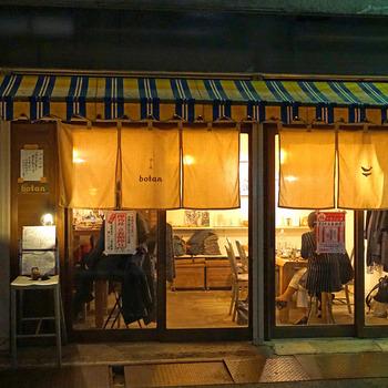 のれんの奥から漏れるあたたかな明かりに心惹かれる「botan」。創作料理と家庭料理の中間のような、目新しさとほっとした安らぎの両方を楽しめるお店です。