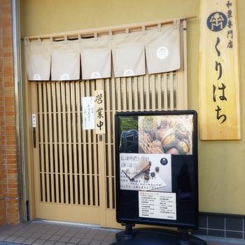 上野毛駅から歩いて20分ほど、駒沢通り沿いにある「くりはち」は珍しい焼き栗専門店です。一見すると割烹料理屋のような佇まいですが、数量限定で焼き栗が販売されています。