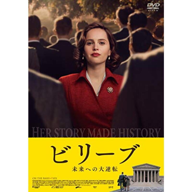 ビリーブ 未来への大逆転 [DVD]