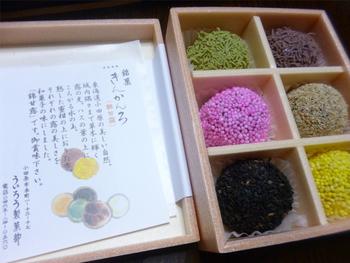 ころんと丸い形がかわいらしい「錦甘露(きんかんろ)」もお土産におすすめ。小田原の季節の露をイメージしていて、柚子や梅など6種類が入っています。おいしい日本茶と一緒にいただきましょう。