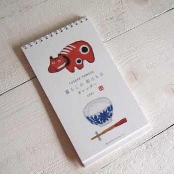 こちらは絵本作家としても活躍中のイラストレーター、米津祐介さんのカレンダーです。日本の暮らしに馴染むモノたちが繊細なタッチで描かれています。