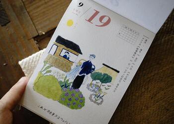 イラストレーターの伊藤佳美さんが手がけたこちらのカレンダー。365日、好きな一日を予約して、その日のことをイラストに描き下ろしてもらうというユニークなアイデアで作られています。  毎日、誰かの特別な一日の積み重ねであるということが深く感じられるんです。