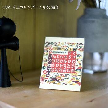 人間国宝である染色工芸家の芹沢けい介さんのカレンダーがこちらです。月ごとに違った図柄が採用され、日本の四季のうつろいが美しく表現されています。  残念ながらすでにお亡くなりになっている芹沢さんですが、生前、大変多くの図柄を残したことでも知られ、毎年違った図案のカレンダーが発売されています。