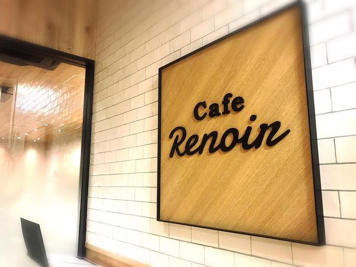 吉祥寺駅北口徒歩3分の所にある、カフェルノアール。日本1号店は銀座に、2号店として2019年吉祥寺に上陸しました。カフェルノアールは全国でも5店舗しかなく、喫茶室ルノアールで有名な銀座ルノアールの新業態です。