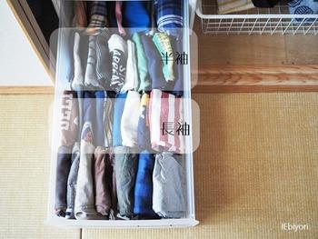 服を畳んで収納するときは、立てるとよいです。重ねて収納すると、下の服が見えにくくせっかく畳んだのに散らかってしまうもの。どの服がどこにあるのか、一目で見やすく取り出しやすい入れ方で特に子供服の収納方法での大事なコツになります。