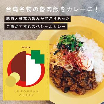 台湾で人気のルーローハンをカレーにアレンジしたレトルトです。干しエビや干しシイタケの旨みがギュッと詰まったカレーは、他にはないオリジナリティーの魅力があります。