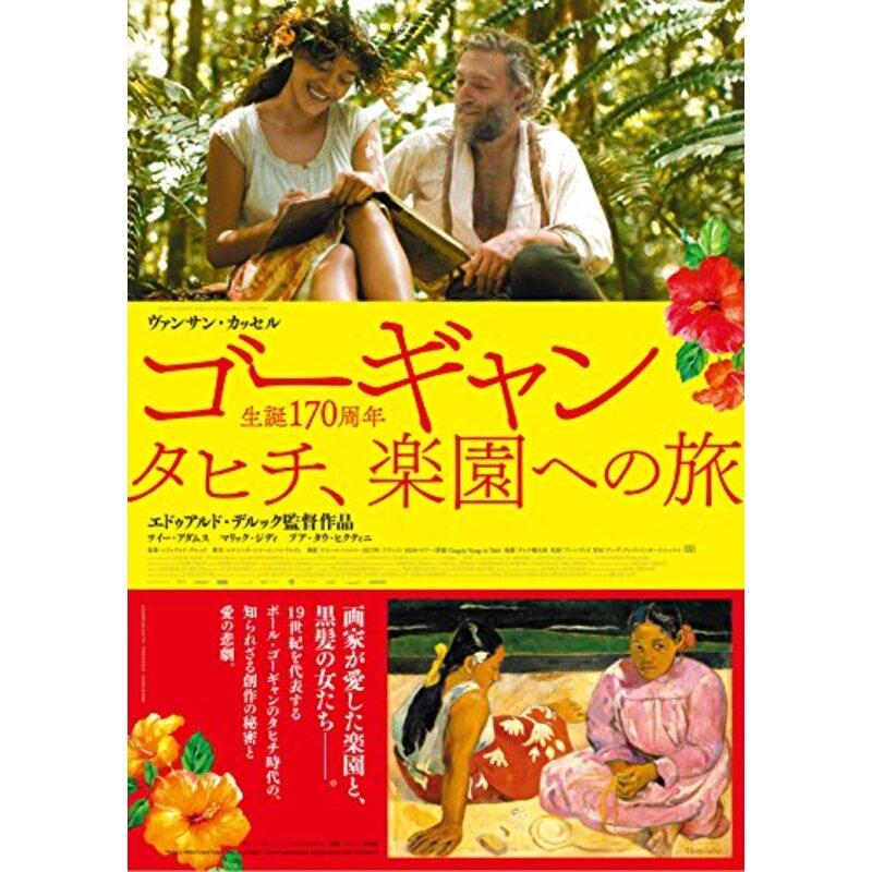 ゴーギャン タヒチ、楽園への旅 [Blu-ray]