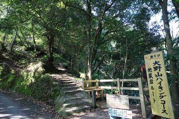 山道を下って行くと、地蔵岩ルート登り口へと出ます。山道はここまで、これより先は車道を歩いて下って行きます。
