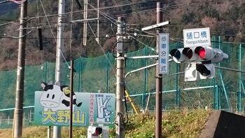 「カフェリーフス」の先を進むと、富士急湘南バスの「大野山入口バス停」で突き当たります。そこを左折してトンネルをくぐり直進すると「桶口橋交差点」です。  【逆コースで登る時に目印になる「桶口橋(とよぐちばし)交差点」】