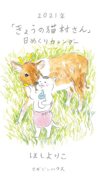 TVドラマで実写化されたことも記憶に新しい、ほしよりこさんの人気漫画「きょうの猫村さん」。  なんと365日ひめくりで異なる猫村さんに出会える、ファンにはたまらないカレンダーが誕生しました。漫画で登場するセリフを添えた、ほしよりこさんのイラストを楽しめますよ。