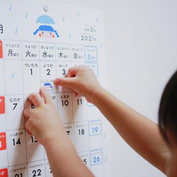 カレンダーに愛着が沸くことで、自分で積極的に「今日は何する?」「明日は何する?」を考えるきっかけも増えます。生活習慣づくりにも活かしていけそうですね。
