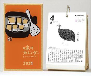 昭和43年創刊の食の専門誌「味の手帖」が手掛けている、料理好きさんに愛用者が多い「味のカレンダー 食べること366日」。2021年の日めくりカレンダーも登場しています。