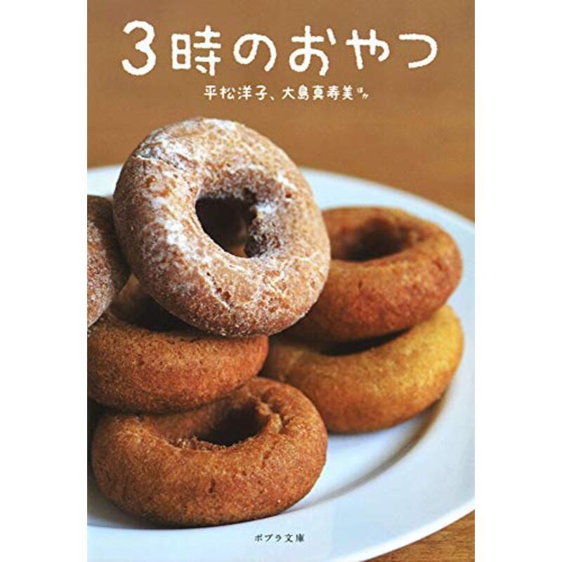 ([ん]1-6)3時のおやつ (ポプラ文庫)