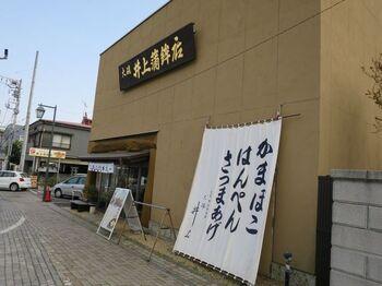 """「大磯井上蒲鉾店」は、明治11年創業の大磯町屈指の老舗。先に紹介した「新杵」から、徒歩2分程。同じ東海道沿いに店舗があります。吉田茂元首相もこよなく愛したと伝わる練り物店です。  """"井上蒲鉾店""""といえば、鎌倉駅前の店を思い起こす方も多いと思いますが、鎌倉の店は、当店から分家した初代が鎌倉・由比ヶ浜に店を構えたのが始まりで、商品のラインナップ、味も、製造も異なります。"""
