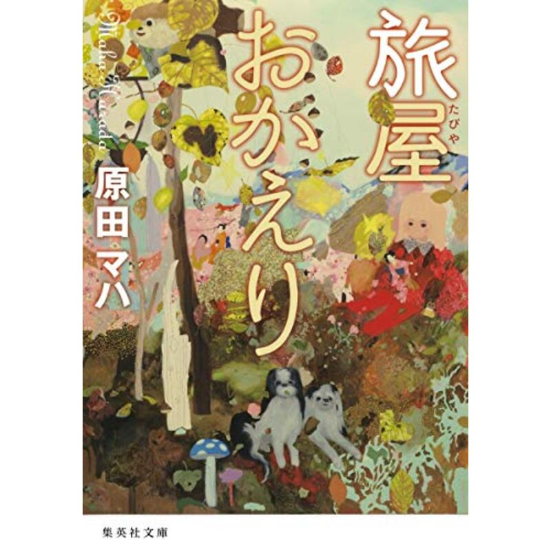『旅屋おかえり』原田マハ  (集英社文庫)