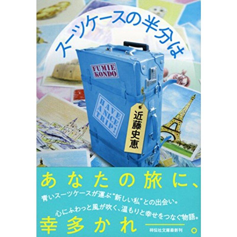 『スーツケースの半分は』近藤史恵 (祥伝社文庫)