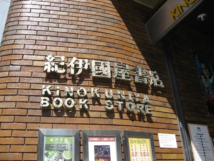 新宿駅東口から歩いて約3分。品揃えが豊富なことで有名な新宿の老舗本屋さん、紀伊國屋書店新宿本店をブラブラするのも楽しそう♪文庫本からコミック、雑誌、専門誌まで、本当にいろいろな本がそろっています。旅行の最後に素敵な1冊に出会えるかも。