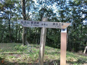 山頂から東方向に緩やかに下り、東名高速道路を横切る隧道を抜けると、鶴巻温泉街です。【「吾妻山」山頂の標識】