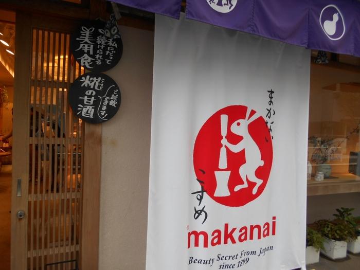 東京メトロ有楽町線・東西線・大江戸線・南北線の飯田橋駅から歩いて2~3分の場所にある「まかないこすめ 神楽坂本店」は、人気の和コスメショップです。