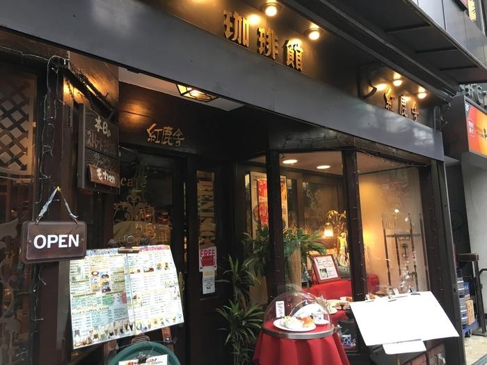 「珈琲館 紅鹿舎」は、日比谷駅から徒歩2分、JR有楽町駅より徒歩4分と、アクセスしやすい場所にあるお店です。創業したのは、なんと1957年。「ピザトースト発祥のお店」としても名が知れ渡る、歴史ある老舗喫茶です。