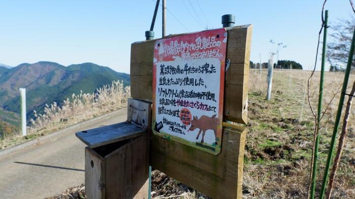 ※大野山の山頂付近には、かつて県営牧場(放牧場や展示施設)がありましたが、2016年に、財政対策により廃止となり、草を喰む牛たちの放牧風景を眺めることはできません。  【現在は、地元食肉業者である〔大野山かどやファーム(門屋食肉商事)〕が、廃止した牧場を活用し、銘柄牛「足柄牛」を生育している。(画像は、山頂付近「薫の牧場」の看板)】