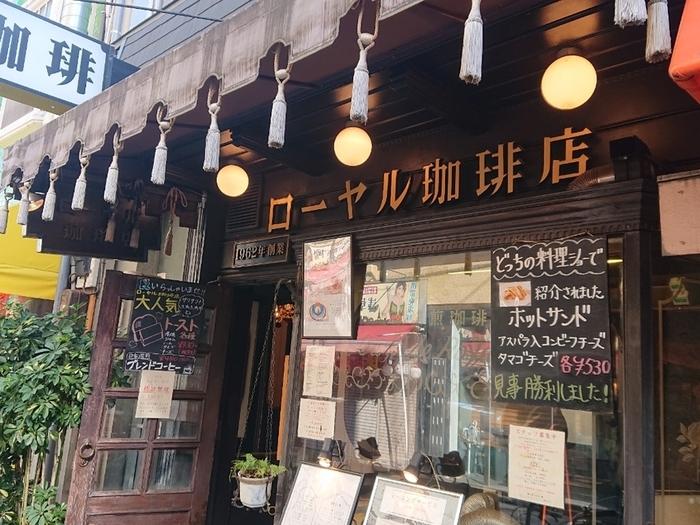 浅草駅から徒歩約4分。「ローヤル珈琲店」は、1962年創業の長い歴史を持つお店です。レトロなお店が多いことで有名な浅草の中でも、老舗の部類に入るのではないでしょうか。深い茶色の、重厚感のあるドアはすこし色あせた部分もあり、長い年月人々を受け入れてきたことを物語っています。