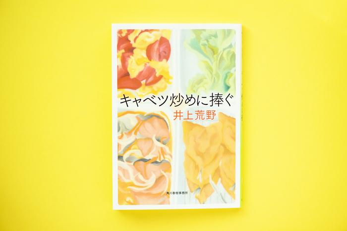 """東京私鉄沿線の商店街にあるお惣菜屋さん「ここ家」を舞台にした小説。ここで働くのは、江子、麻津子、郁子の3人で、皆60歳を超えています。それぞれに""""おとなの事情""""を抱えた主人公たちが、少しずつ前に進んでいく様子を明るいタッチで描く物語です。"""