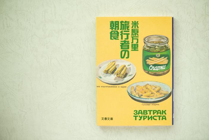 ロシア語通訳者だった著者が描く、食べ物にまつわる薀蓄たっぷりのエッセイ。民話や自身の経験などから語られる食べ物についての考察がとても面白く、好奇心を刺激される一冊です。