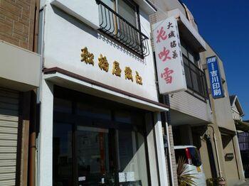 先に紹介した「新杵」と同じ東海道(国道1号線)沿いに店を構える「船橋屋織江」も、昭和8年創業の老舗です。「新杵」から徒歩4,5分程。大磯の山桜をモチーフにした『花吹雪』で知られる菓子店です。