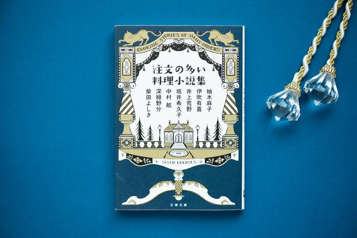 タイトルの通り、料理をテーマにした7人の作家によるアンソロジー。柚木麻子さん、 伊吹有喜さん、井上荒野さん、坂井希久子さん、中村航 さん、深緑野分さん、柴田よしきさんという凄腕シェフたちの美味しい話を一度に堪能できる欲張りな一冊です!