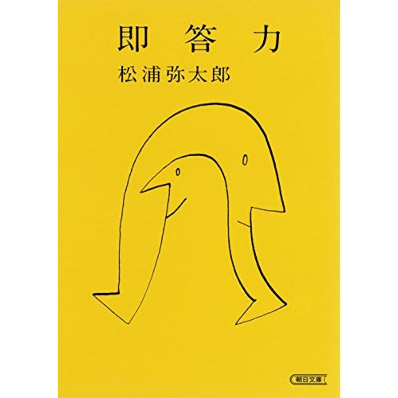 即答力 (朝日文庫)
