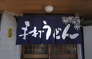 """富士山の玄関口である富士吉田市。富士吉田市には""""吉田のうどん""""と呼ばれる、コシのあるうどん店が数多く立ち並びます。そんな中でも、老舗の名店としてファンを多く持つ「渡辺うどん」。"""