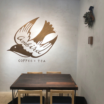 東京の「ONIBUS COFFEE」で働かれていた店主さんがオープンしたお店「AMBIRD」。コーヒーやお茶のドリンクを楽しめるお店です。店名の「AMBIRD」には、「人生うまくいかない日もあるけれど、そんなときにこの場が、羽を休め美味しいコーヒーやお茶で前を向く力になる。そんな豊かさをプラスできる場所にしたい。」という思いが込められいるのだとか。