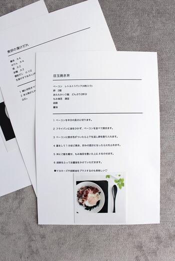A5のノートなのか、A4の用紙なのかでページの使い方も変わってきます。コンパクトに1ページに2つのレシピを書くこともできます。  自分が分かりやすく、見やすいのがどんな大きさなのか、コピー用紙などを使ってサンプルでレシピを書いてみるとイメージしやすくなりますよ。