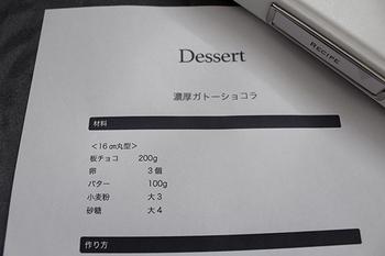 美味しい日々の記録♪作った料理の「レシピノート」を作りませんか