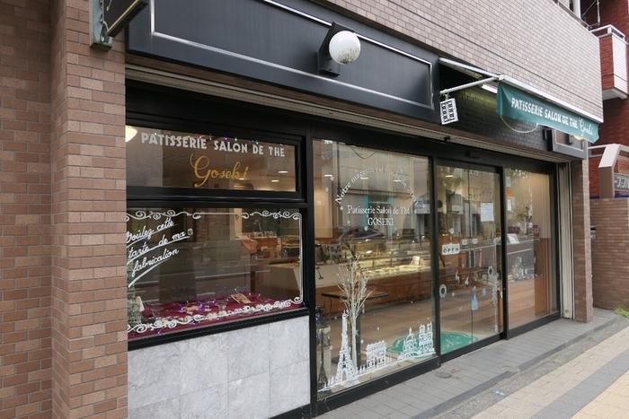 「Patisserie Salon de The Goseki(パティスリー サロン・ドゥ・テ・ゴセキ)」は、フランス正統派のこだわりタルトの名店。フランス産の小麦粉やバターで作る生地は、具材に合わせて配合を変えてサクサク&しっとり食感がたまらないおいしさです。