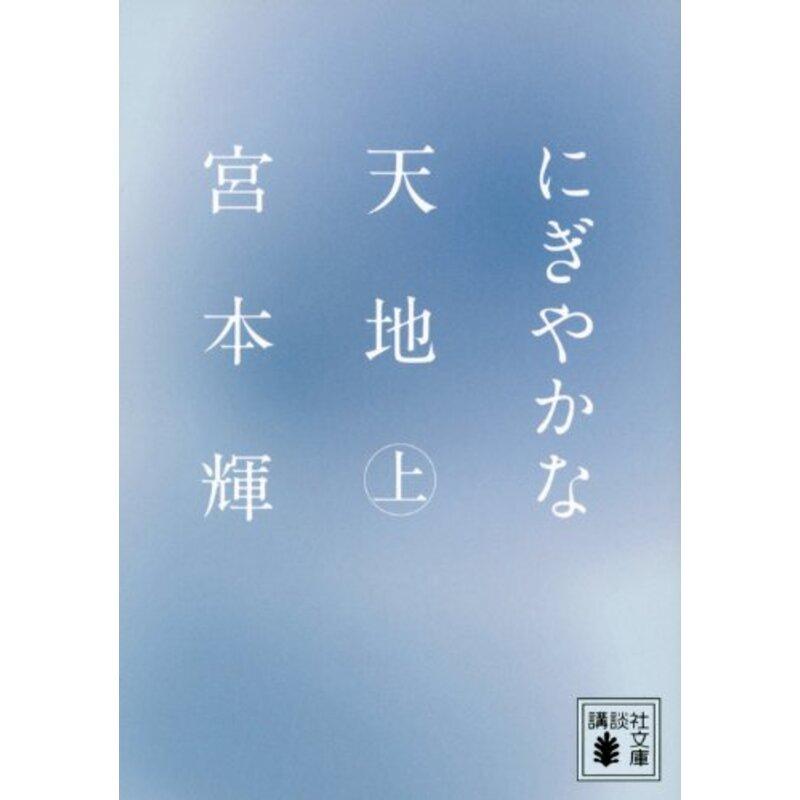にぎやかな天地(上) (講談社文庫)