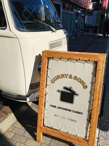 土日のみ営業している「CURRY&SONS(カレーアンドサンズ)」は、築60年以上の住宅をリノベーションしたお店。ゆるりと営業するスタイルが商店街になじんでいると評判です。