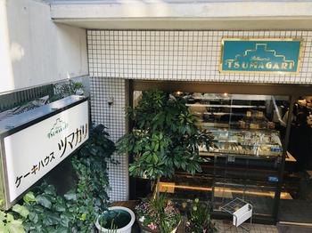 西宮市・甲陽園にあるツマガリ本店。フレッシュケーキやシュークリームなどはこの本店でしか購入できません。この他には、大丸神戸店・大丸梅田店があります。