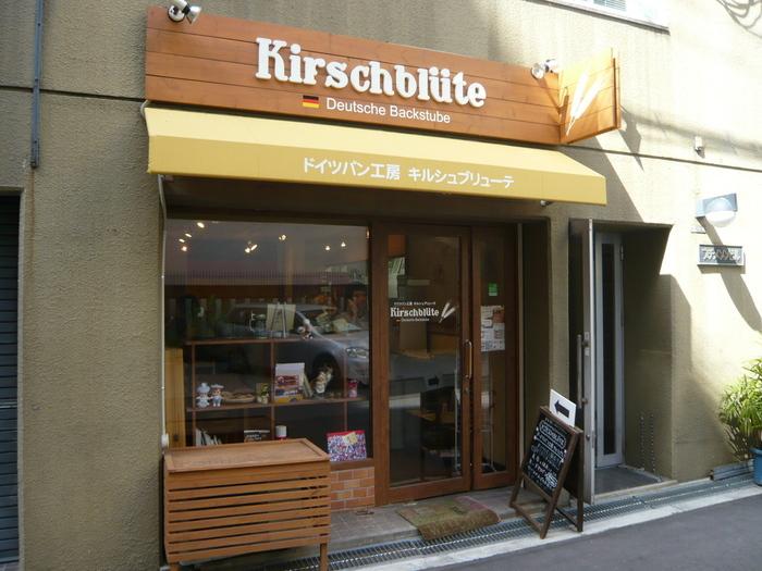 大阪メトロ西長堀駅から徒歩5分ほどの街中にある、「Kirschblute」。ドイツパンを主に作っており、ブレッツェルやライ麦パン、黒パンなどがずらっと店内に並びます。一口にドイツパンといっても、ライ麦や小麦の配合、使う小麦や酵母の種類によって、その名前はさまざま。基本的な種類だけでも300種類あるといわれるドイツパンの一端を知ることができるお店です。