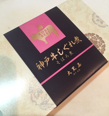 兵庫県産の龍野醤油、高知県産のしょうがに砂糖を加えて、神戸牛のミンチを甘辛く味付けしたしぐれ煮。ごはんのお供に、お弁当に、おつまみに、と様々なシーンで活躍してくれます。