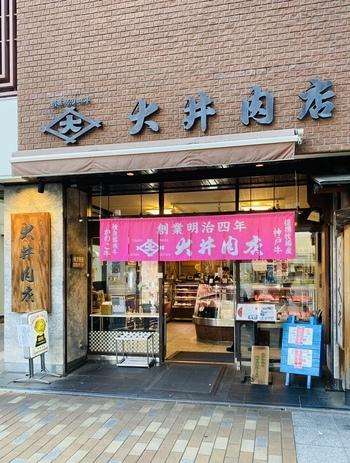 神戸牛をはじめ、高級和牛を専門に扱う大井肉店。明治4年創業で、当時は神戸初の牛肉専門店でした。JR神戸駅近くに4階・5階がレストランになっている本店がある他、神戸阪急・大丸神戸・梅田阪神百貨店にも店舗があります。