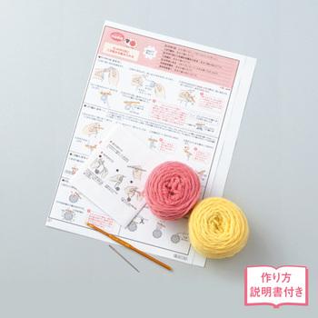 かわいいお花のモチーフが編める丁寧な説明書が毎月1回届き、ステップアップしながら学べます。キットは初回に毛糸や説明書の他にかぎ針と毛糸用とじ針がセットされていて、持ち方や基本の編み方を練習できます。