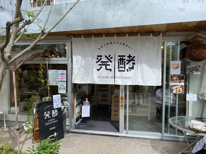 「発酵」を前面に押し出した入口が興味をそそる「発酵デパートメント」。その名の通り日本全国・世界各地の発酵調味料や漬物、酒、発酵茶などを取りそろえたお店です。発酵食品は美容と健康にもいいので、女性には特にオススメですよ。