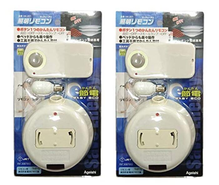 照明リモコン サンチャーヂ2 2個セット