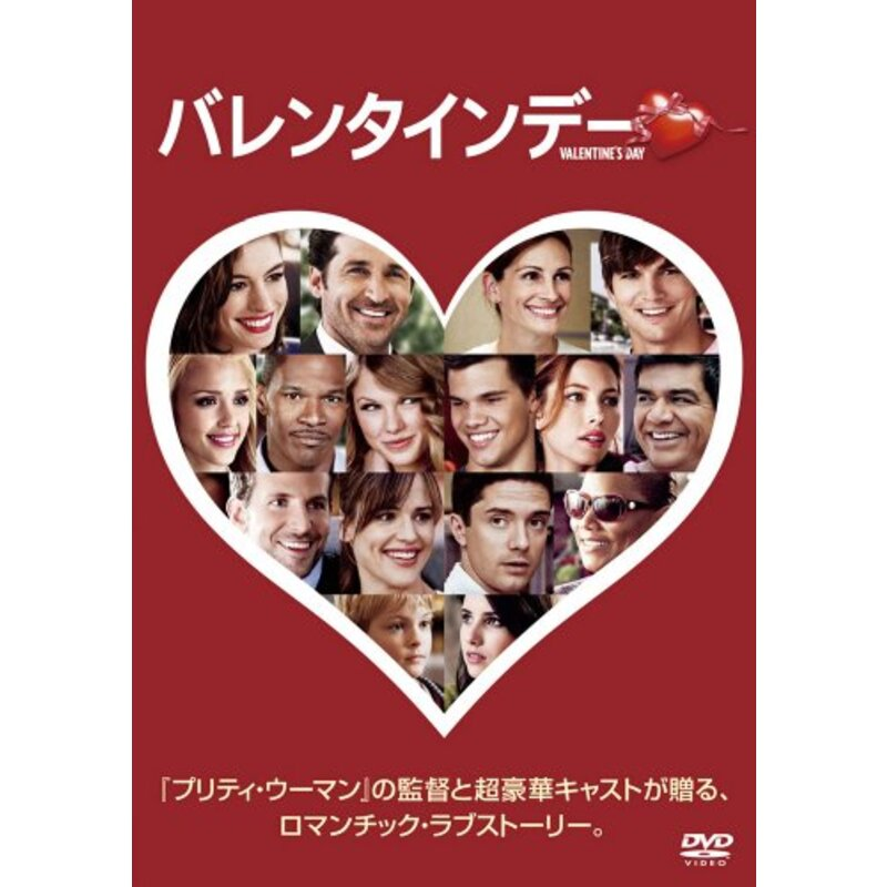 バレンタインデー [DVD]