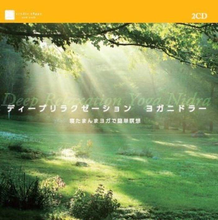 ディープリラクゼーション ヨガニドラー(ヨガニードラ) 寝たまんまヨガで簡単瞑想