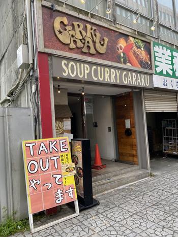 お店は大通とススキノの中間。店鋪ではテイクアウトに対応のほか、周辺エリアのデリバリーにも対応。また、お店の人気メニューを冷凍便でおとどけする商品も。通販「#家GARAKU」プロジェクトで、本場札幌の味を楽しめます。